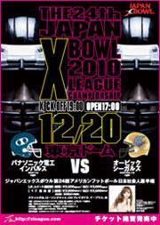 Japan_x_bowl